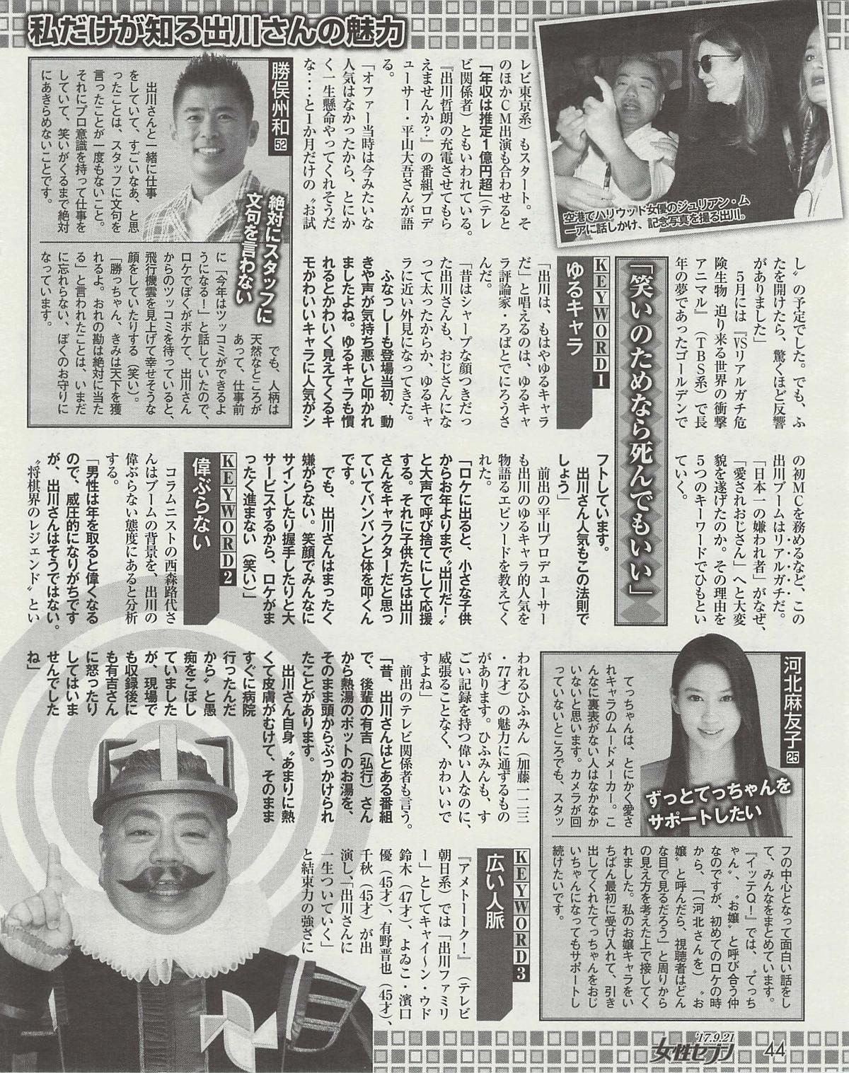 20170921女性セブン掲載記事