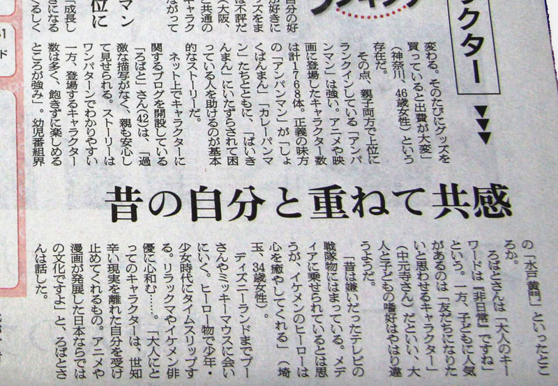 2009年10月10日(土)朝日新聞(be on Saturday)「beランキング」掲載記事2