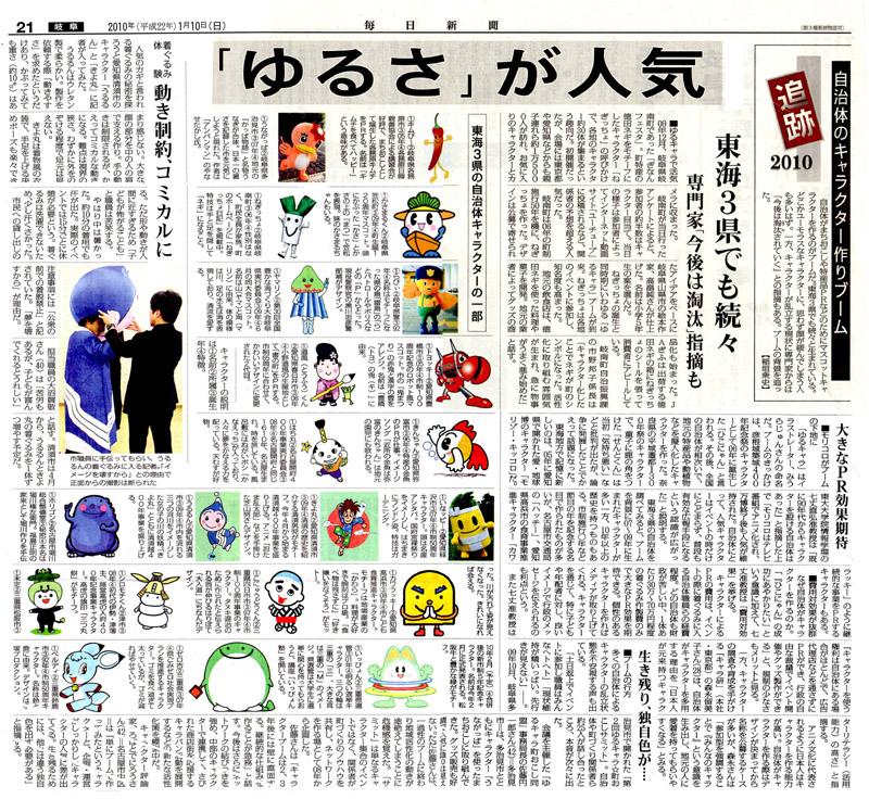 2010年1月10日(日)毎日新聞掲載記事