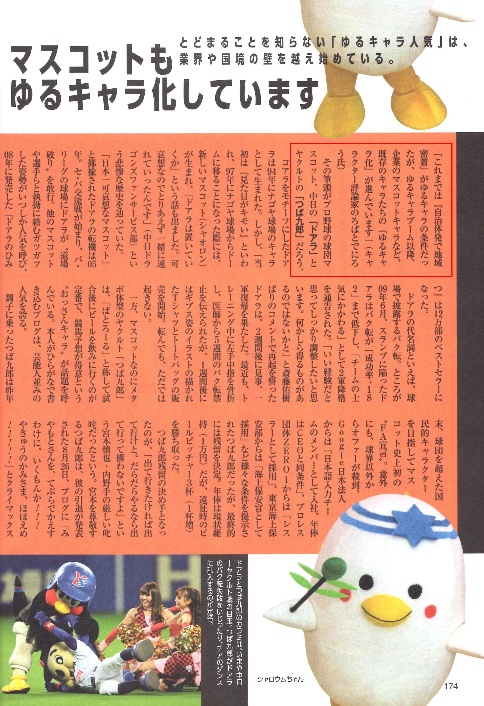 20130920週刊ポスト掲載記事