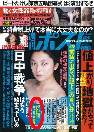 20130920週刊ポスト表紙