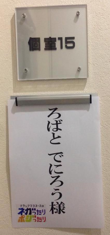 「ブラックマヨネーズのネガったり!ポジったり!」での、ろばとでにろうの控え室