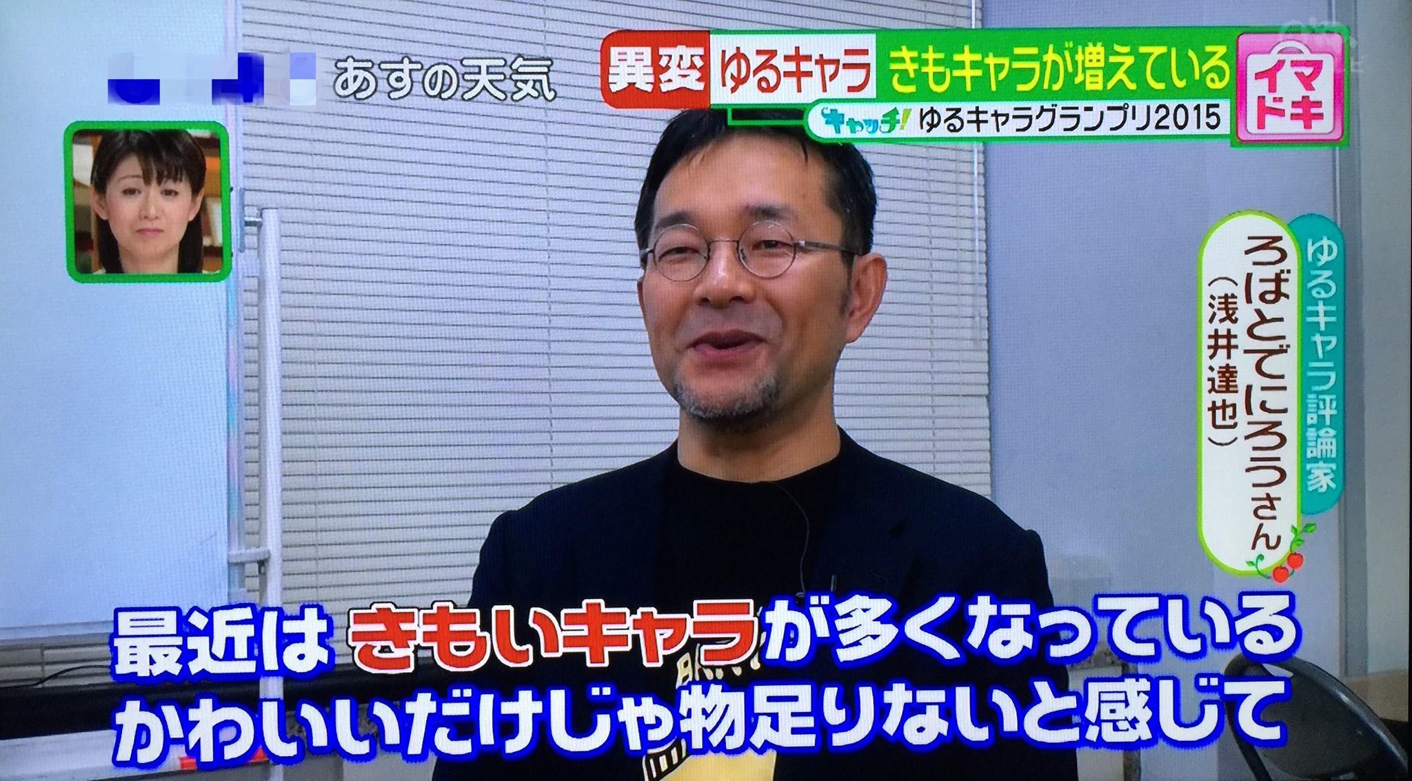 中京テレビ「キャッチ」に出演