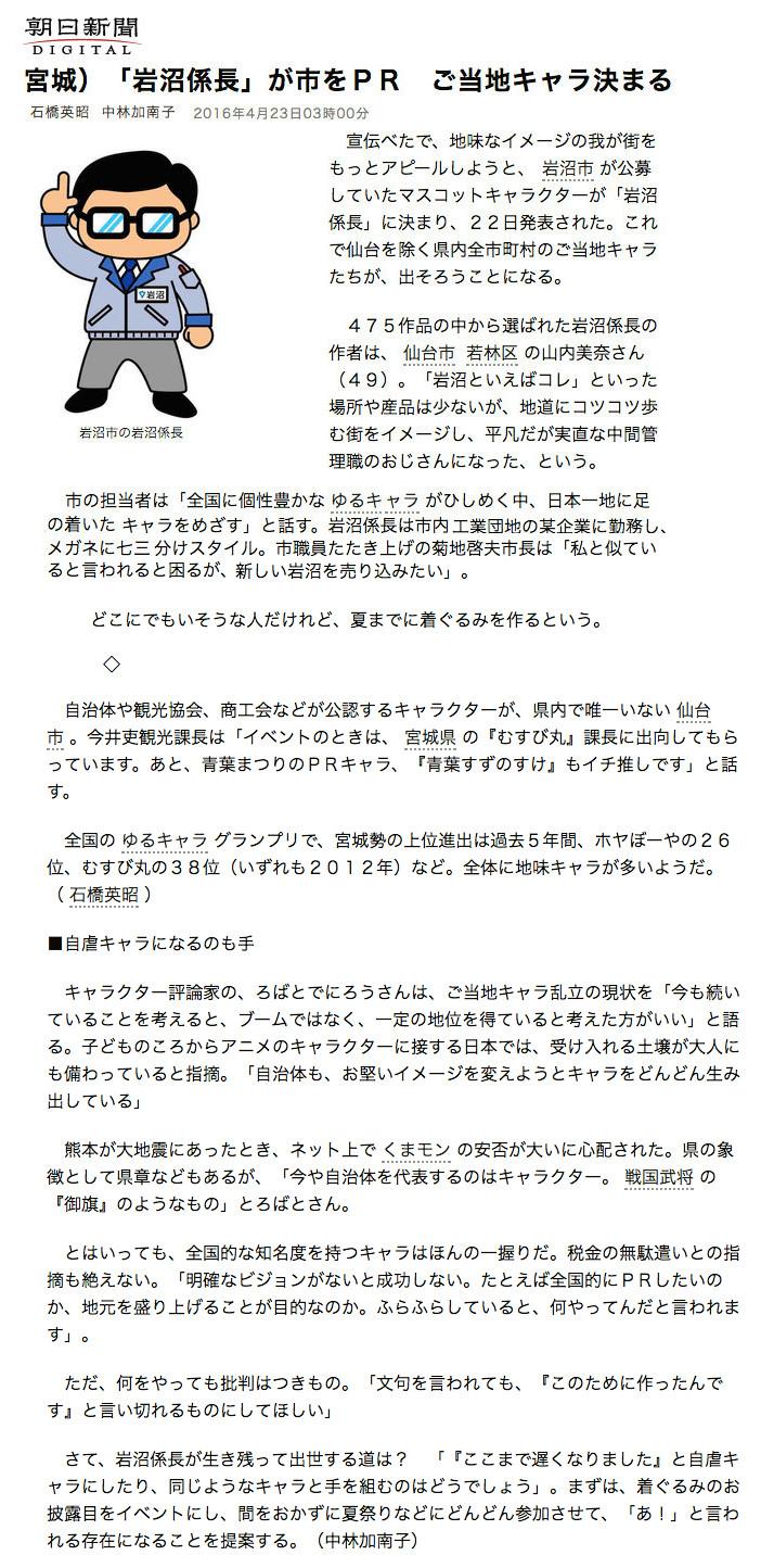 ろばとでにろうが取材を受けた、朝日新聞(宮城版)の記事