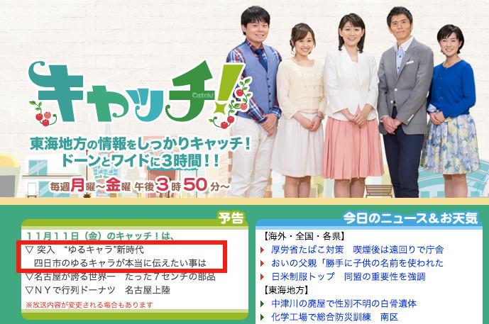 中京放送テレビ「キャッチ!」2016年11月11日放送予定内容
