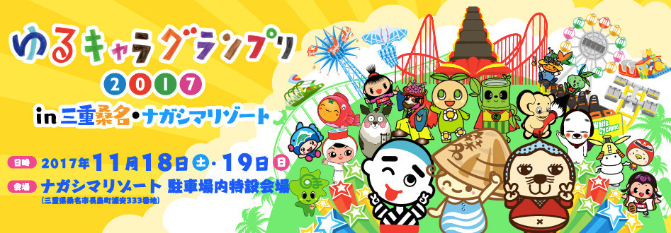 2017年のゆるキャラグランプリは三重県桑名市のナガシマリゾートで開催されます