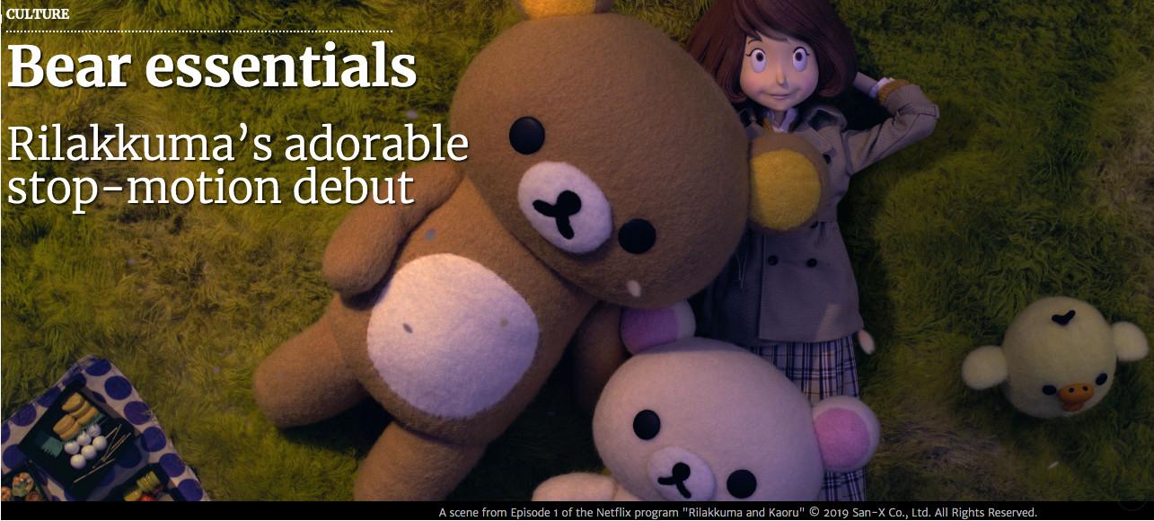 TheJapanTimes(ジャパンタイムス)に掲載されました