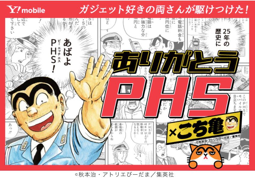 サービスを終了するPHSとこち亀両津勘吉のコラボサイト