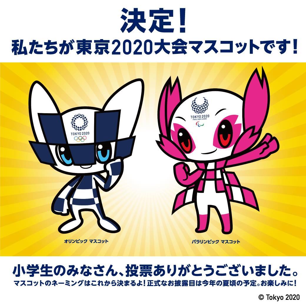 2020年東京オリンピック・パラリンピックの公式マスコットキャラクターが決定
