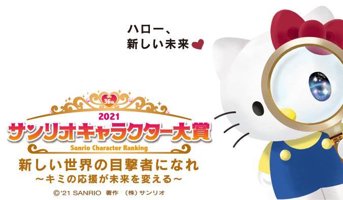 2021年サンリオキャラクター大賞
