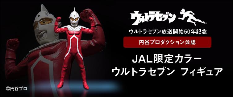 JALとコラボしたウルトラセブンのフィギュア