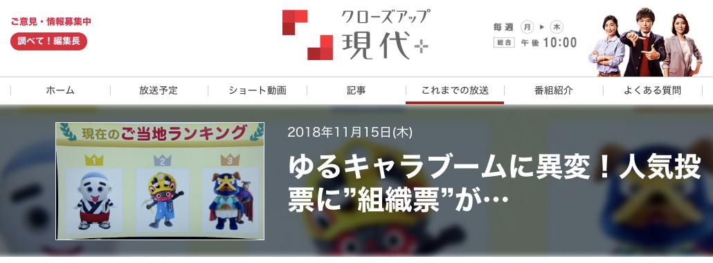 """NHK「クローズアップ現代」ゆるキャラブームに異変!人気投票に""""組織票""""が..."""