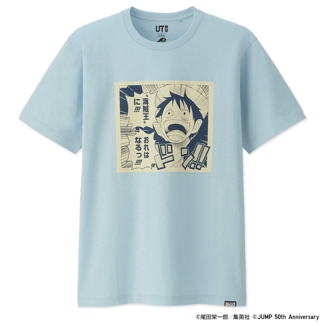 「少年ジャンプ50周年(ワンピース)」のユニクロTシャツ