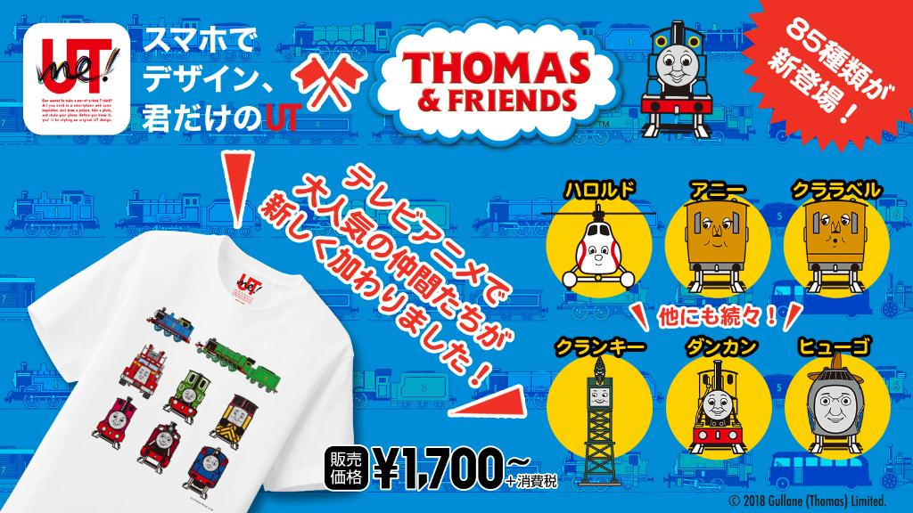 「機関車トーマス」のユニクロTシャツ
