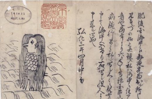 出典:『肥後国海中の怪』(京都大学附属図書館所蔵)