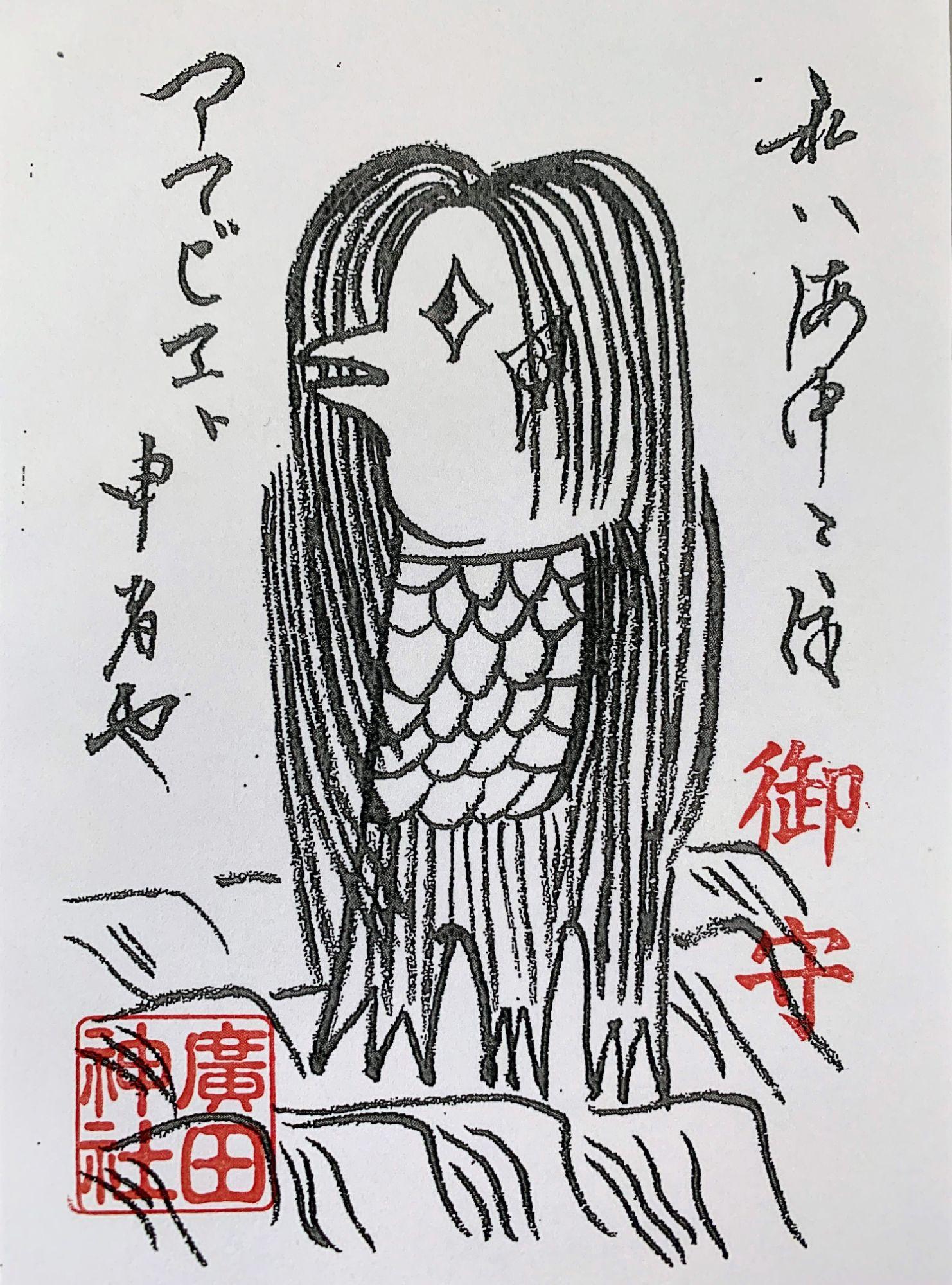 廣田神社の護符