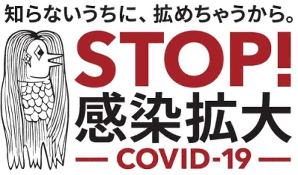 厚労省が新型コロナウィルスの啓発用アイコンとして「アマビエ」を採用