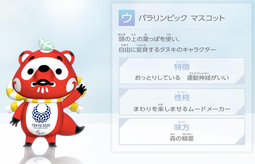 「ウ」案のオリンピックマスコット
