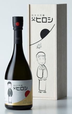 「ちびまる子ちゃん」とのコラボ日本酒「純米大吟醸 父ヒロシ」