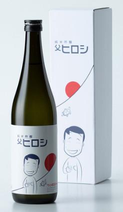「ちびまる子ちゃん」とのコラボ日本酒「純米吟醸 父ヒロシ」