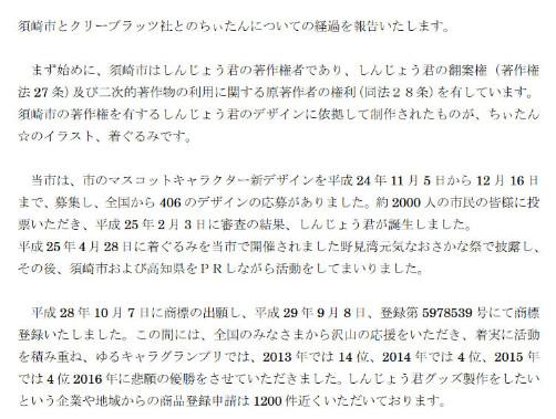 高知県須崎市のサイト