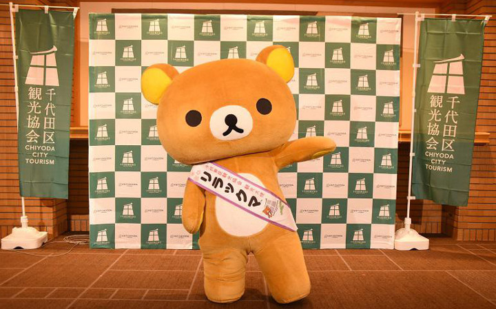 「リラックマ」たちが千代田区観光協会観光大使に就任