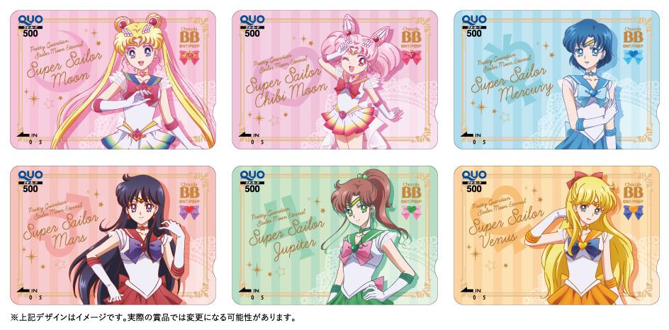 劇場版「美少女戦士セーラームーンEternal」オリジナルQUOカード