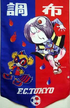 ゲゲゲの鬼太郎とFC東京のマスコットキャラクター『ドロンパ』