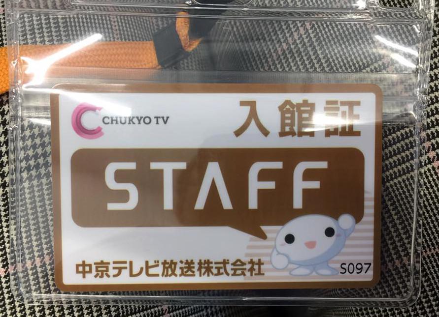 中京放送テレビ「キャッチ!」