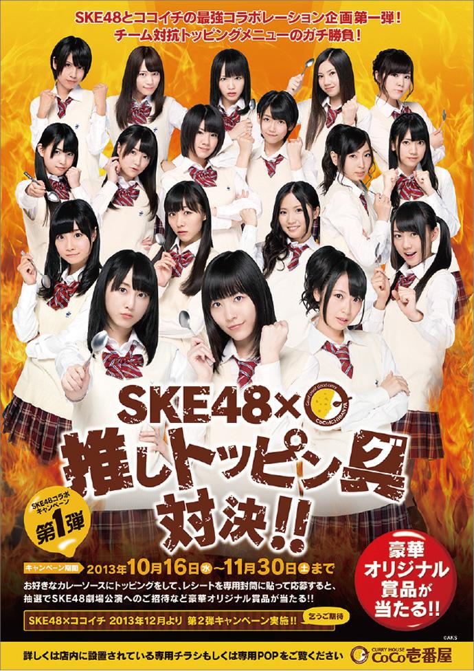 SKE48とコラボレーションしたカレーハウスCoCo壱番屋