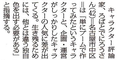 2010年1月10日(日)毎日新聞掲載コメント