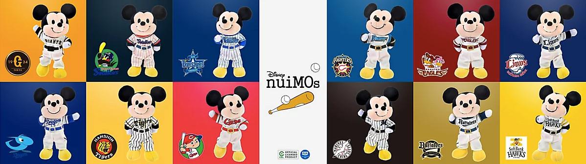 ディズニーストア「nuiMOs(ぬいもーず)」のプロ野球コスチューム