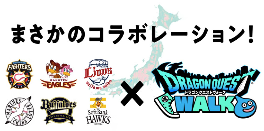 ドラゴンクエストウォークがプロ野球パ・リーグ6球団とコラボ