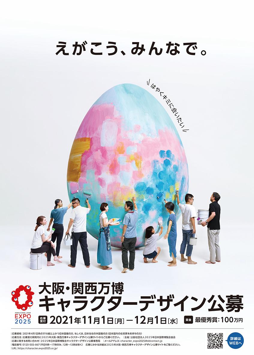 2025年大阪・関西万博のロゴマーク