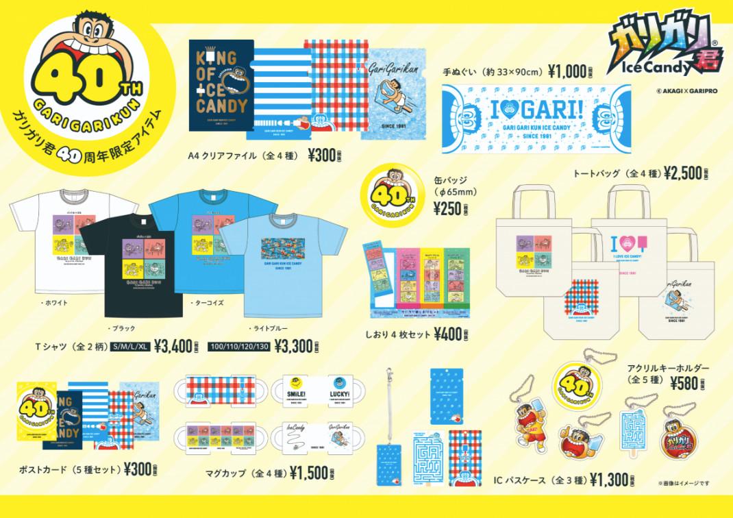 『ガリFes! ガリガリ君40周年記念イベント』を名古屋PARCOにて開催