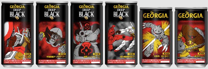 ジョージア缶コーヒーと機動戦士ガンダムがコラボ