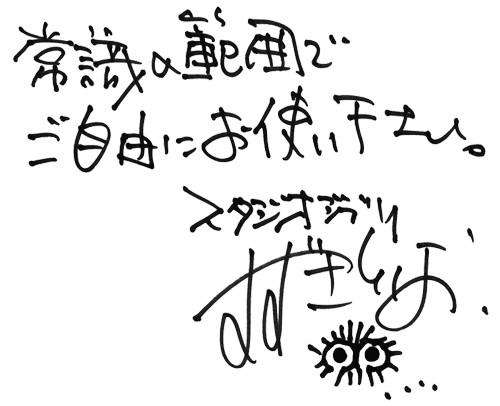 代表取締役プロデューサー鈴木敏夫さんの直筆メッセージ