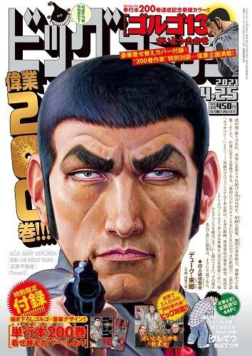 ゴルゴ13単行本200巻記念ビックコミックカバー