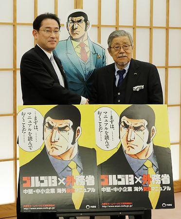 岸田文雄外務大臣とゴルゴ13の作者さいとう・たかを先生