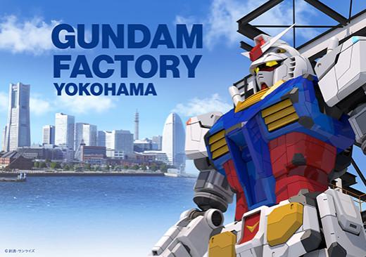「ガンダムファクトリーヨコハマ(GUNDAM FACTORY YOKOHAMA)」