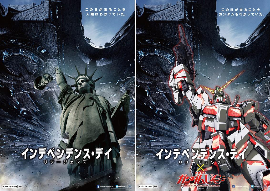 「インデペンデンス・デイ リサージェンス」と「機動戦士ガンダムユニコーンRE:0096」のコラボレーションポスター