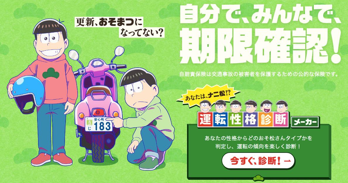 日本損害保険協会の自賠責保険キャンペーンに「おそ松さん」