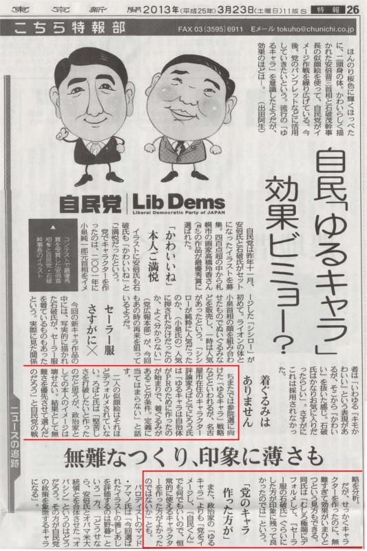 20130323東京新聞掲載記事