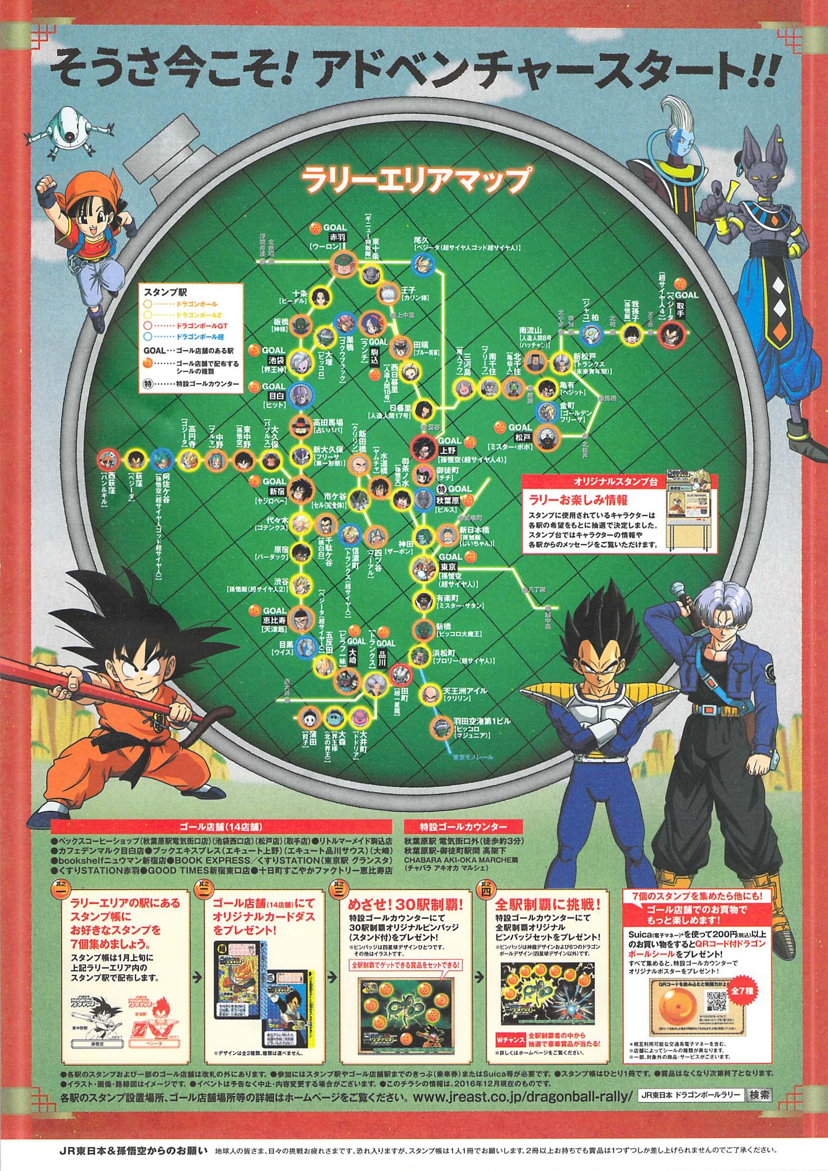 JR東日本のスタンプラリー、2017年はドラゴンボールがテーマ