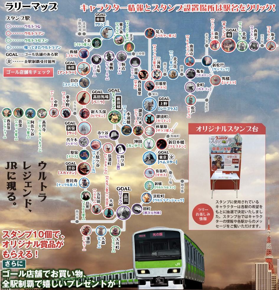 JR東日本ウルトラマンスタンプラリーマップ