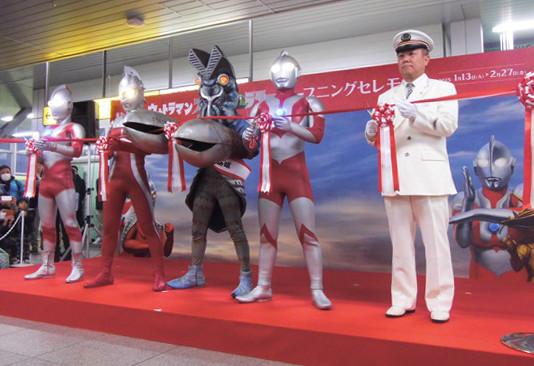 JR東日本ウルトラマンスタンプラリー開催初日のオープニングセレモニー