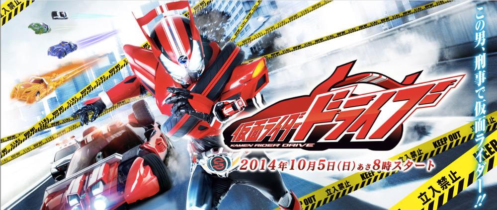 仮面ライダードライブ、2014年10月5日放送開始