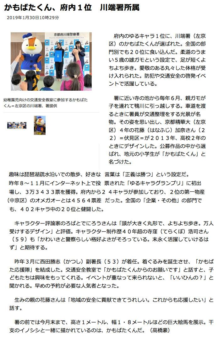朝日新聞(京都版)に掲載されました