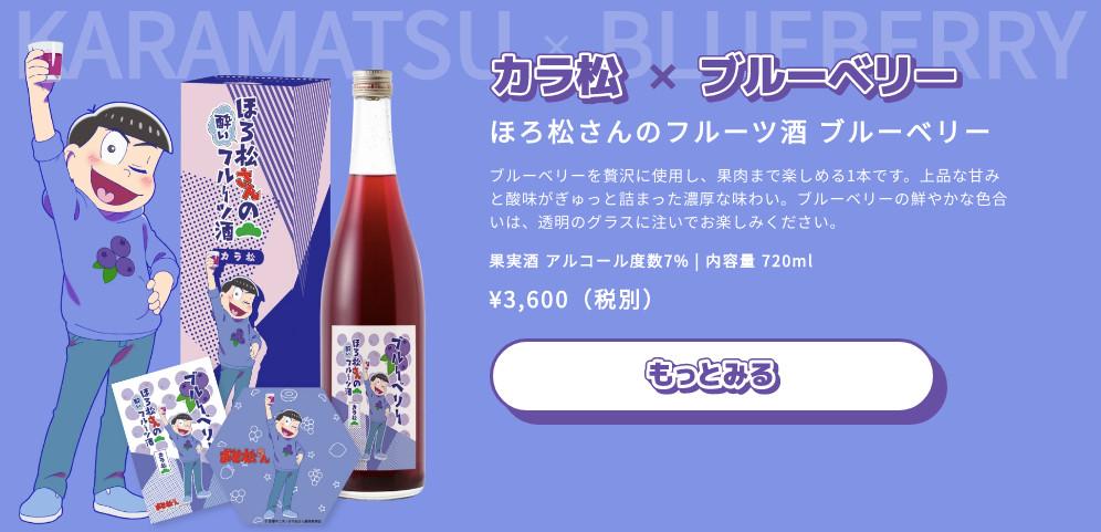カラ松のブルーベリーフルーツ酒