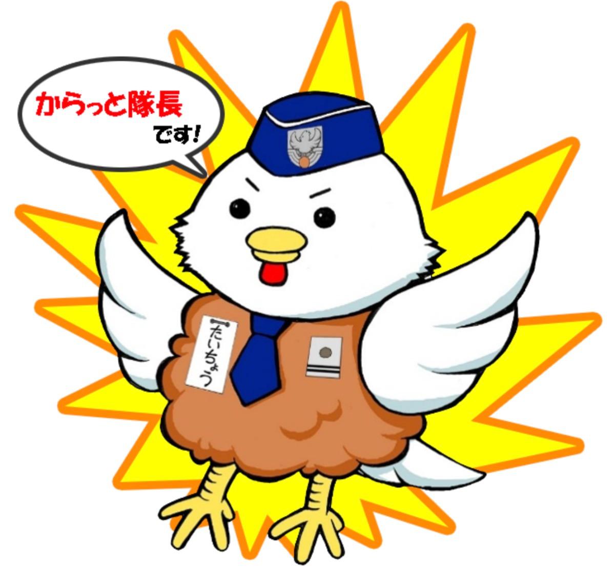 「空自空上げ」のイメージキャラクター「からっと隊長」